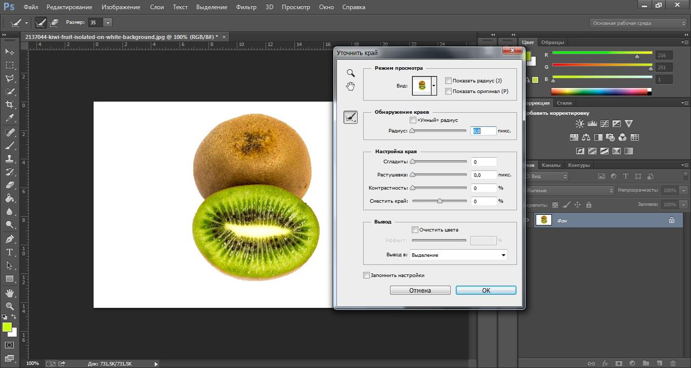 Как убрать белый фон в Photoshop и сохранить в формате PNG 9 - lenium.ru