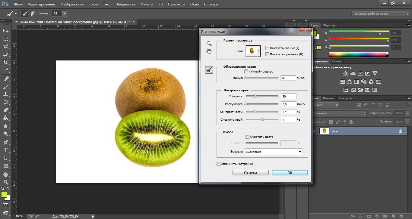 Как убрать белый фон в Photoshop и сохранить в формате PNG 11 - lenium.ru