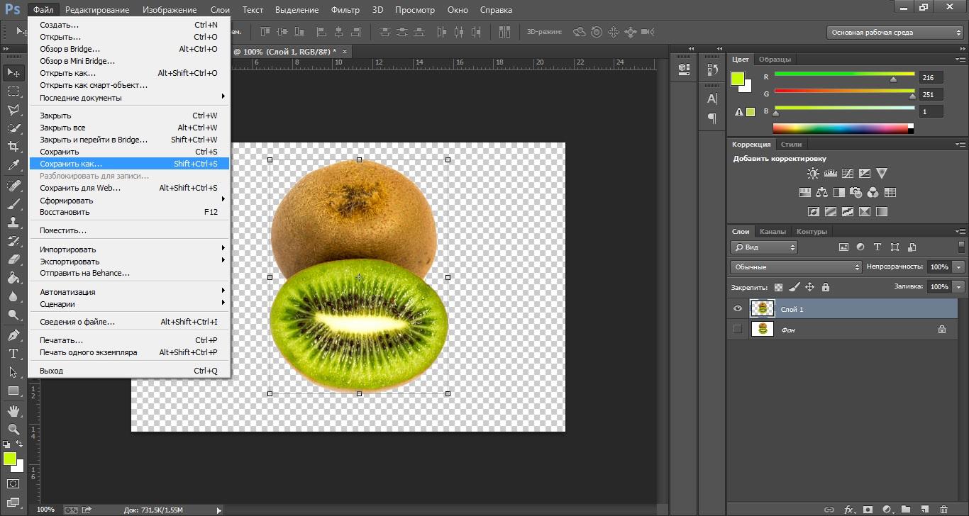 Как убрать белый фон в Photoshop и сохранить в формате PNG 15 - lenium.ru