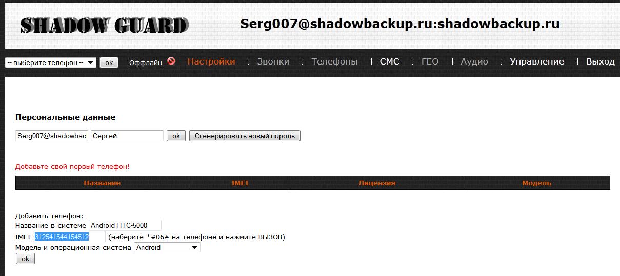 Прослушка мобильного телефона через программу Shadow Guard 1 - lenium.ru