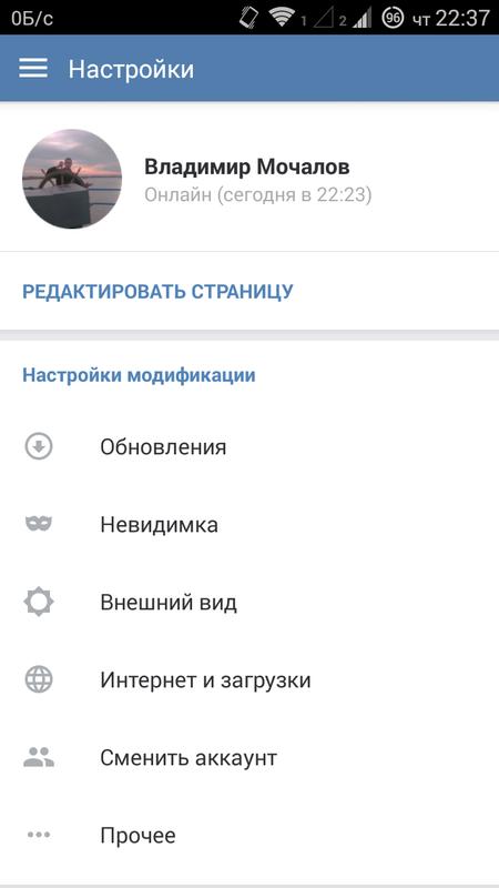 VK mp3 mod. Как отключить платную подписку ВКонтакте на музыку? 1 - lenium.ru