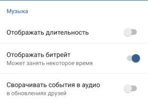 VK mp3 mod. Как отключить платную подписку ВКонтакте на музыку? 7 - lenium.ru