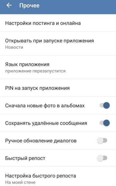 VK mp3 mod. Как отключить платную подписку ВКонтакте на музыку? 3 - lenium.ru