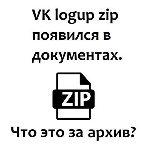 VK logup zip появился в документах. Что это за архив?