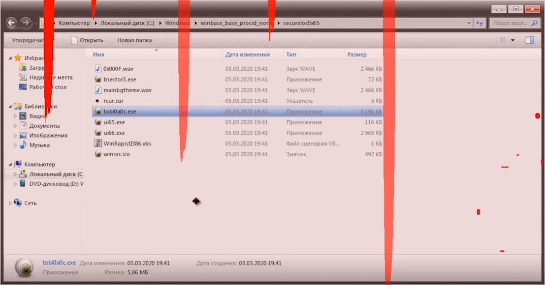 MrsMajor 3.0 - Страшный вирус, новая версия. Как его удалить? 19 - lenium.ru