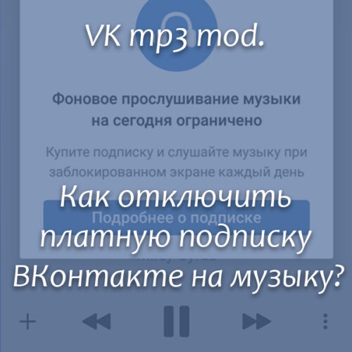 vk-mp3-mod