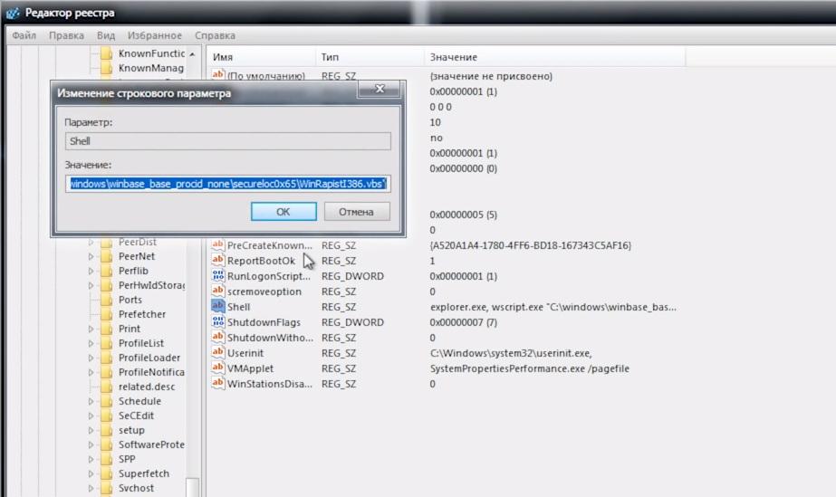 MrsMajor 3.0 - Страшный вирус, новая версия. Как его удалить? 23 - lenium.ru