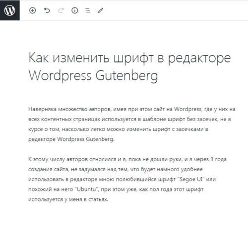 Как изменить шрифт в редакторе Wordpress Gutenberg? 15 - lenium.ru