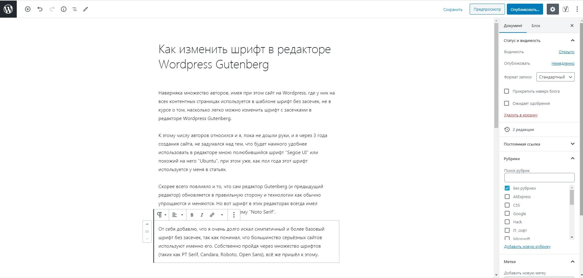 Как изменить шрифт в редакторе Wordpress Gutenberg? 1 - lenium.ru