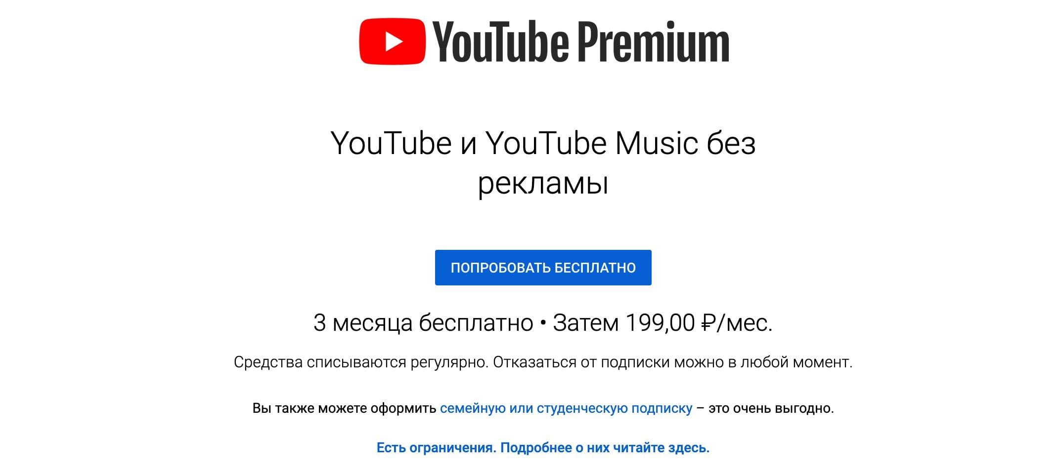 YouTube Premium или AdBlock? Как скрыть рекламу качественно? 11 - lenium.ru