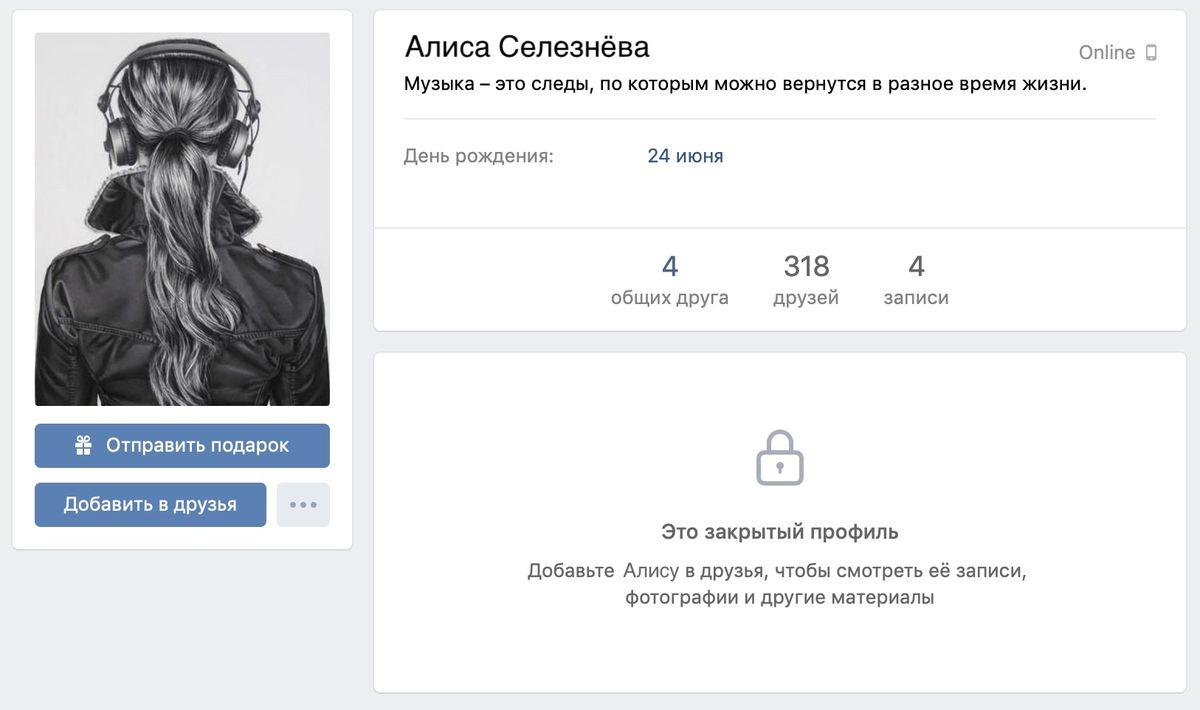 Как посмотреть фотографию в закрытом профиле ВКонтакте? 1 - lenium.ru