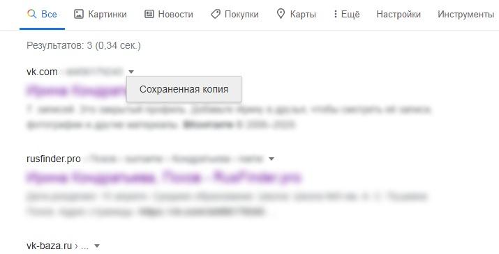 Как посмотреть фотографию в закрытом профиле ВКонтакте? 9 - lenium.ru