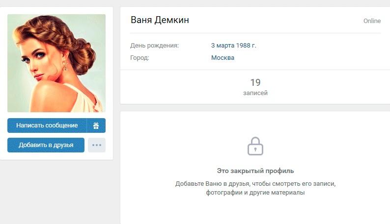 Как быть невидимым ВКонтакте? Режим ВК