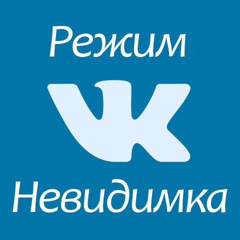 """Как быть невидимым ВКонтакте? Режим ВК """"Стелс""""."""