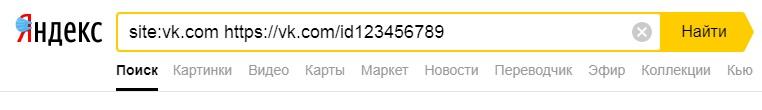 Как посмотреть фотографию в закрытом профиле ВКонтакте? 3 - lenium.ru