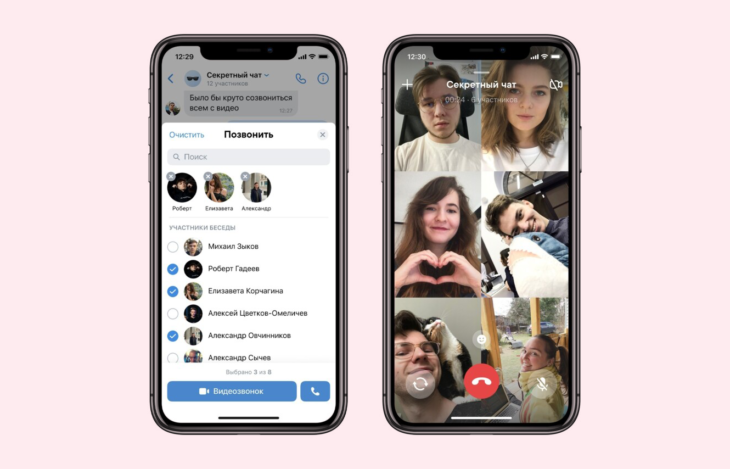 Вконтакте добавили функцию создания групповых видеозвонков
