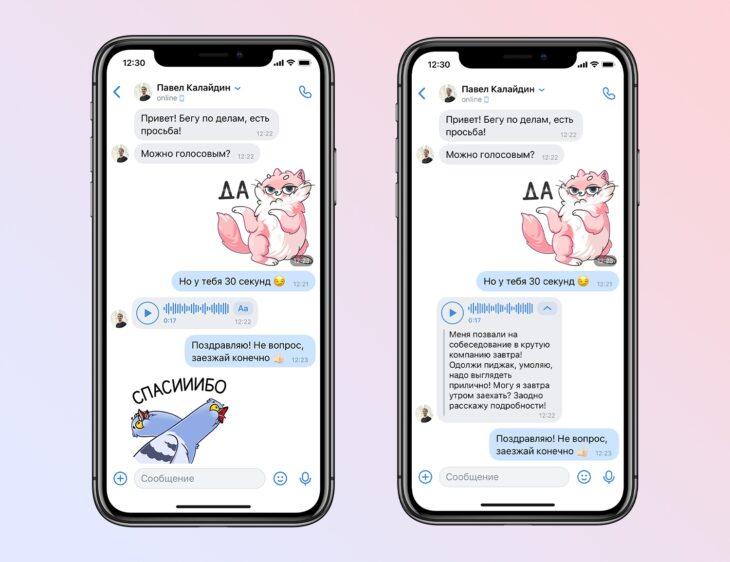 ВК переводит голосовое сообщение в текст