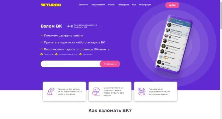 Как взломать Вконтакте? Старые и новые методы в 2020 году 1 - lenium.ru