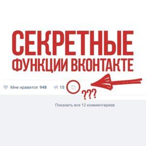 Секретные функции сайта ВКонтакте 5 - lenium.ru
