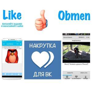 Накрутка лайков ВКонтакте - LikeObmen и HiroMacro 12 - lenium.ru