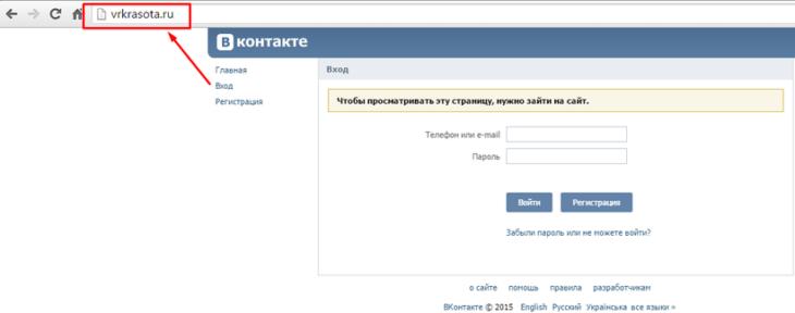 Как взломать Вконтакте? Старые и новые методы в 2020 году 19 - lenium.ru