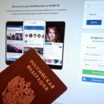 ВК Слив паспортов