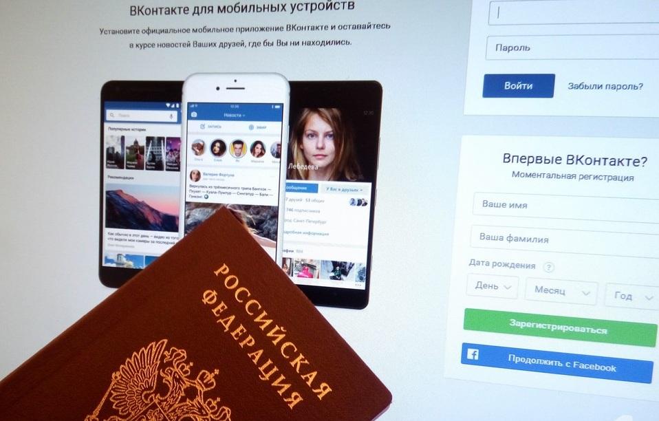 Слив паспортов ВК 1 - lenium.ru