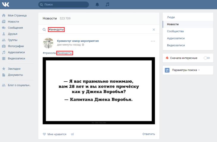 Хештеги Вконтакте: Как использовать для продвижения, поиск и охват 4 - lenium.ru