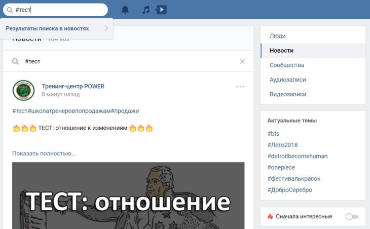 Хештеги Вконтакте: Как использовать для продвижения, поиск и охват 6 - lenium.ru