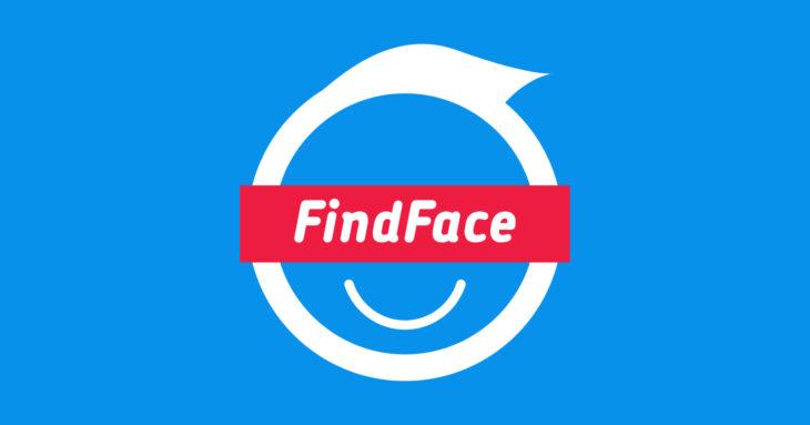 FindFace: как найти человека по фото? 1 - lenium.ru