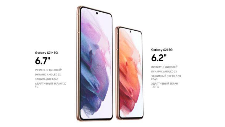 Цены в России на новые Samsung Galaxy S21 / S21+ / S21 Ultra 1 - lenium.ru