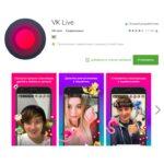 Как начать трансляцию Вконтакте через ПК и смартфон? 6 - lenium.ru