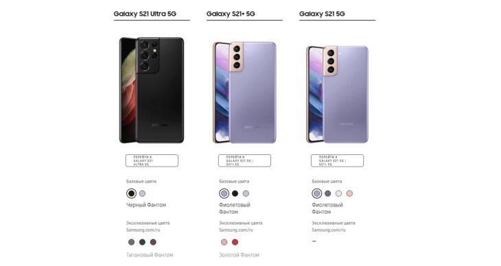 Цены в России на новые Samsung Galaxy S21 / S21+ / S21 Ultra 3 - lenium.ru