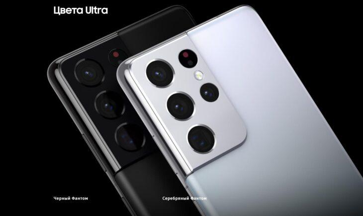 Цены в России на новые Samsung Galaxy S21 / S21+ / S21 Ultra 11 - lenium.ru