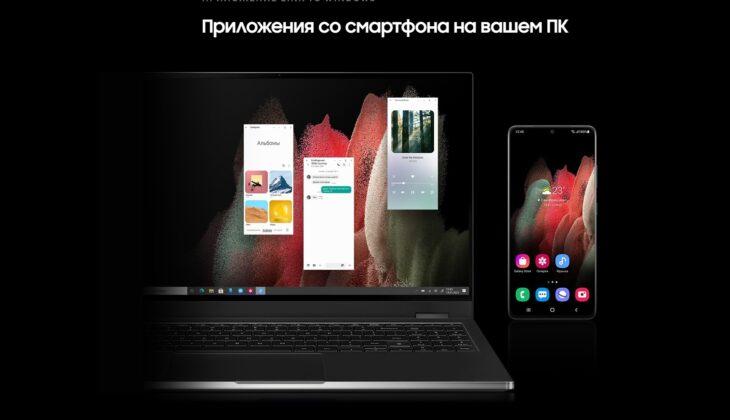 Цены в России на новые Samsung Galaxy S21 / S21+ / S21 Ultra 15 - lenium.ru