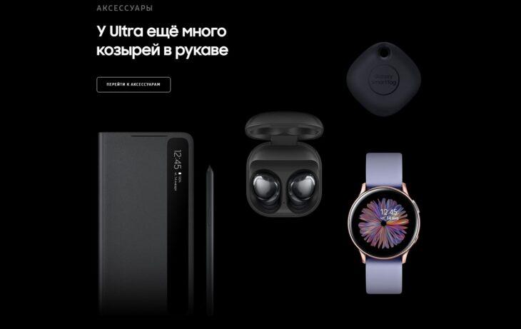 Цены в России на новые Samsung Galaxy S21 / S21+ / S21 Ultra 17 - lenium.ru
