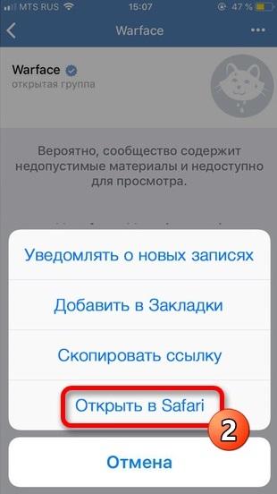 «Сообщество содержит недопустимые материалы» - как убрать ошибку ВК 7 - lenium.ru