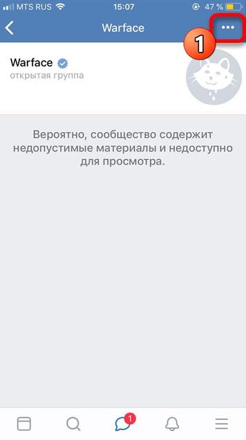 «Сообщество содержит недопустимые материалы» - как убрать ошибку ВК 3 - lenium.ru