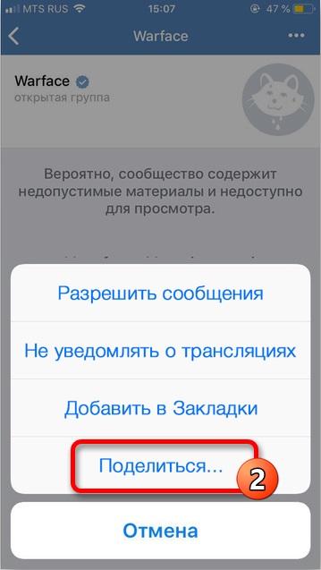 «Сообщество содержит недопустимые материалы» - как убрать ошибку ВК 5 - lenium.ru