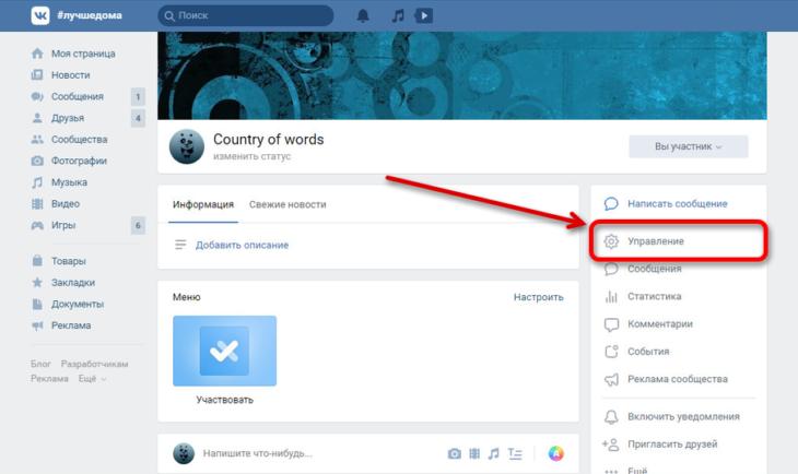 «Сообщество содержит недопустимые материалы» - как убрать ошибку ВК 9 - lenium.ru