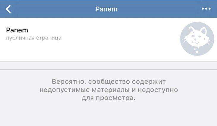 «Сообщество содержит недопустимые материалы» - как убрать ошибку ВК 1 - lenium.ru