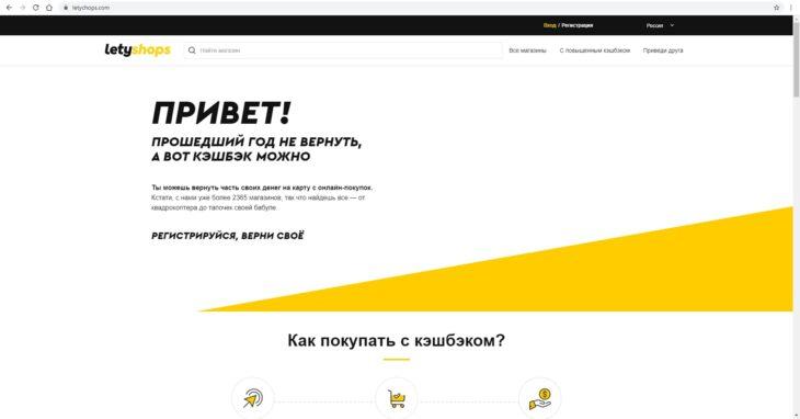 LetyShops кэшбэк сервис: Фишинг сайты и обман 1 - lenium.ru