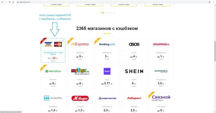 LetyShops кэшбэк сервис: Фишинг сайты и обман 5 - lenium.ru