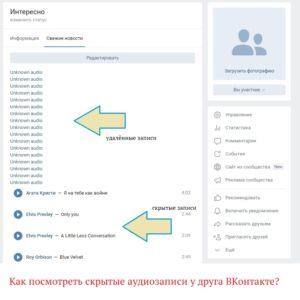 Как посмотреть скрытые аудиозаписи у друга ВКонтакте? 2 - lenium.ru