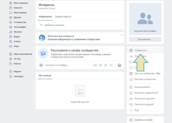 Как посмотреть скрытые аудиозаписи у друга ВКонтакте? 5 - lenium.ru