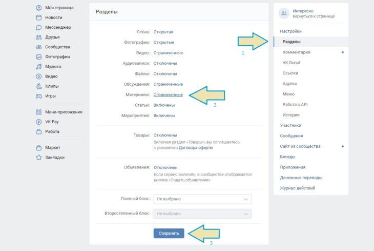 Как посмотреть скрытые аудиозаписи у друга ВКонтакте? 7 - lenium.ru