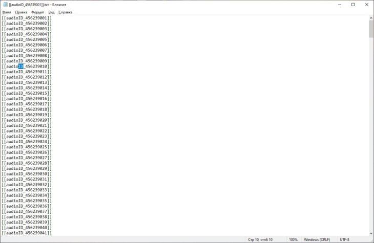 Как посмотреть скрытые аудиозаписи у друга ВКонтакте? 11 - lenium.ru