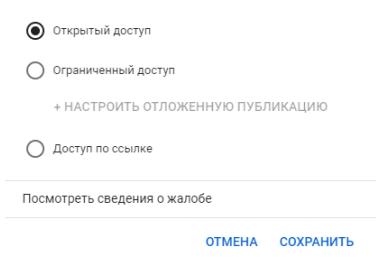 Баги YouTube. Как сделать отрицательные дизлайки Ютуб? Теневой бан 4 - lenium.ru