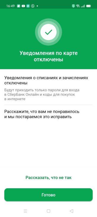 Как отключить СМС оповещения от Сбербанк онлайн за 60 рублей? 19 - lenium.ru