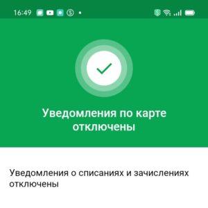 отключаем мобильный банк Сбербанк